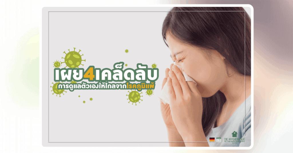 how to avoid allergy
